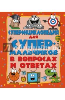 Купить Суперэнциклопедия для супермальчиков в вопросах, АСТ, Этикет. Внешность.Гигиена. Личная безопасность