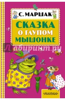 Купить Сказка о глупом мышонке, Малыш, Сказки и истории для малышей