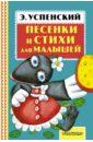 Песенки и стихи для малышей, Успенский Эдуард Николаевич