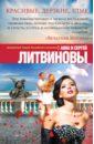 Литвинова Анна Витальевна, Литвинов Сергей Витальевич Красивые, дерзкие, злые