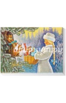 С Новым годом! Набор из 8 почтовых открыток
