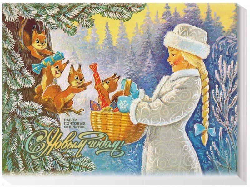 Иллюстрация 1 из 36 для С Новым годом! Набор из 8 почтовых открыток | Лабиринт - сувениры. Источник: Лабиринт