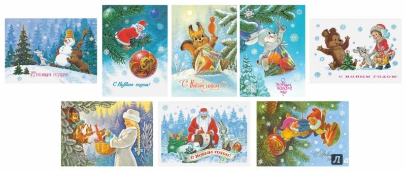 Иллюстрация 1 из 27 для С Новым годом! Набор из 8 почтовых открыток   Лабиринт - сувениры. Источник: Лабиринт