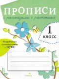 Прописи для 1 класса с рассказами о растениях. ФГОС