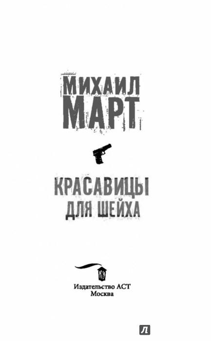 КРАСАВИЦЫ ДЛЯ ШЕЙХА МИХАИЛ МАРТ СКАЧАТЬ БЕСПЛАТНО