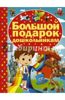 Большой подарок дошкольникам книги издательство аст большой подарок дошкольникам
