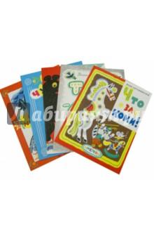 Комплект из 5 книг: Ванька-встанька. Тяпы-ляпы. Сказки-невелички. Что за кони! Чудаки