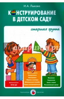 Конструирование в детском саду. Старшая группа. Учебно-методическое пособие. ФГОС ДО консультирование родителей в детском саду возрастные особенности детей