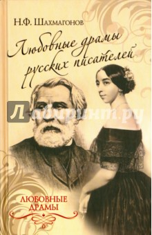 Любовные драмы русских писателей любовные драмы русских писателей
