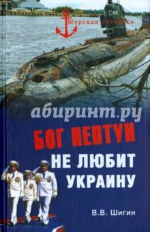 Бог Нептун не любит Украину