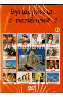 Zakazat.ru: Вундеркинд с пеленок-2. Жизнь человека на русском языке (DVD).