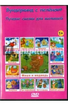Вундеркинд с пеленок. Лучшие сказки для малышей (DVD) красавица и чудовище dvd книга