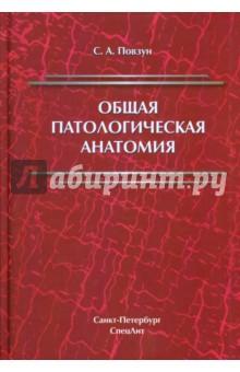 Общая патологическая анатомия. Учебное пособие для медицинских ВУЗов шилкин в филимонов в анатомия по пирогову атлас анатомии человека том 1 верхняя конечность нижняя конечность cd