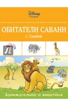Обитатели саванн с Симбой книга эксмо disney занимательно о животных обитатели лесов с бемби 0