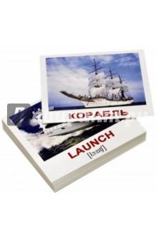 Купить Комплект мини-карточек Transport/Транспорт (40 штук), Вундеркинд с пелёнок, Обучающие игры