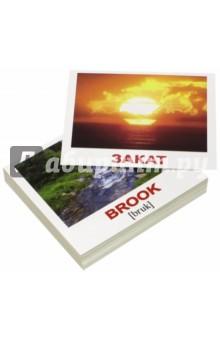 Купить Комплект мини-карточек Nature/Природа (40 штук), Вундеркинд с пелёнок, Обучающие игры