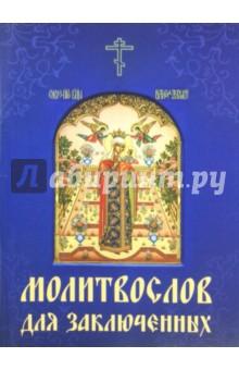 Обложка книги Молитвослов для заключенных