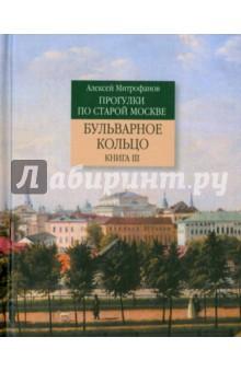 Прогулки по Москве. Бульварное кольцо. Книга 3