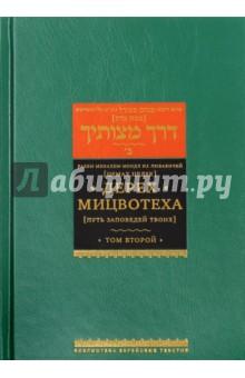 Дерех Мицвотеха (Путь заповедей твоих). В 6 томах. Том 2