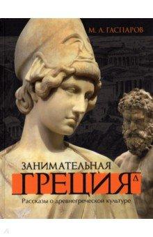 Занимательная Греция. Рассказы о древнегреческой культуре комлев и ковыль