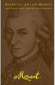Две триады судьбы. Письма. Воспоминания моцарт в две триады судьбы письма воспоминания
