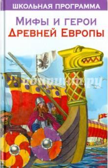 Купить Мифы и герои Древней Европы, Стрекоза, Произведения школьной программы