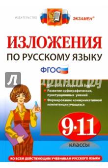 Русский язык. 9-11 классы. Изложения. ФГОС