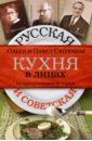 Сюткина Ольга, Сюткин Павел Русская и советская кухня в лицах. Непридуманная история