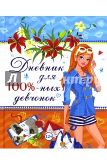 Купить Дневник для 100%-ных девчонок, Владис, Тематические альбомы и ежедневники
