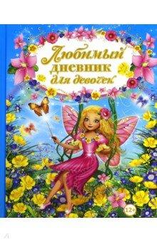 Купить Любимый дневник для девочек, Владис, Тематические альбомы и ежедневники