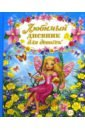Фото - Феданова Юлия Валентиновна Любимый дневник для девочек феданова ю любимый дневник для девочек
