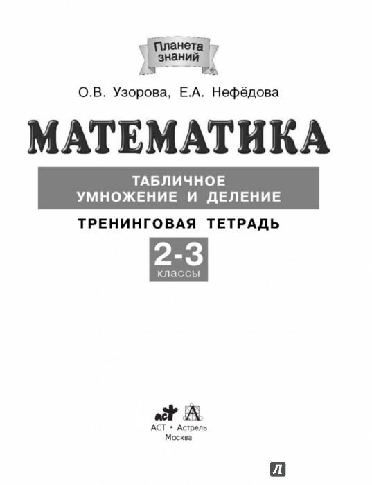 Иллюстрация 1 из 11 для Математика. 2-3 класс. Тренинговая тетрадь. Табличное умножение и деление. ФГОС - Узорова, Нефедова | Лабиринт - книги. Источник: Лабиринт
