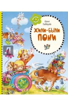 Купить Жили-были пони, Махаон, Отечественная поэзия для детей