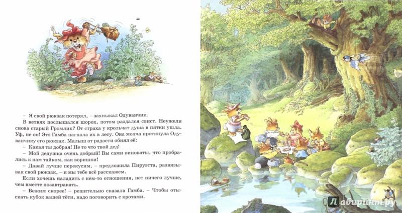 Иллюстрация 1 из 8 для Крольчата-сыщики - Женевьева Юрье | Лабиринт - книги. Источник: Лабиринт