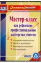 Мастер-класс как рефлексия профессионального мастерства учителя. ФГОС (CD).