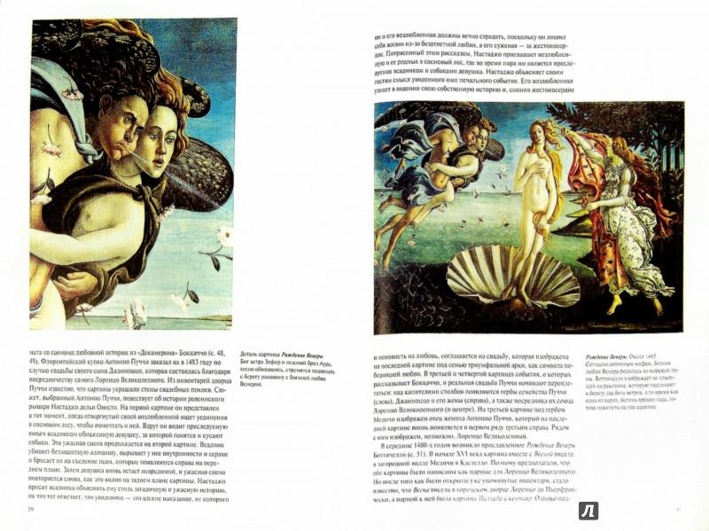 Иллюстрация 1 из 28 для Боттичелли - Барбара Деймлинг | Лабиринт - книги. Источник: Лабиринт