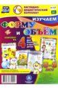 Изучаем форму и объем. Комплект из 4 карт. ФГОС учимся считать комплект из 4 карт для развития и обучения детей 5 8 лет