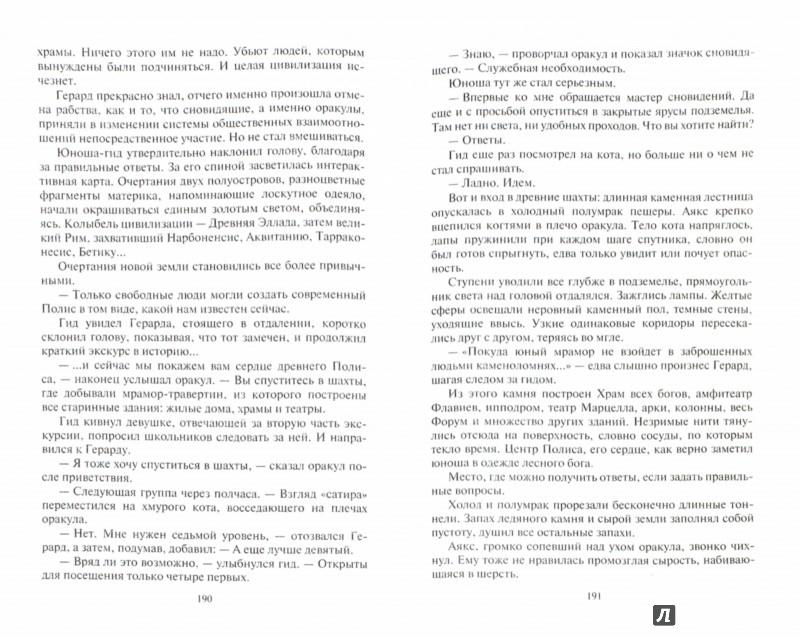 Иллюстрация 1 из 16 для Создатель кошмаров - Пехов, Бычкова, Турчанинова | Лабиринт - книги. Источник: Лабиринт