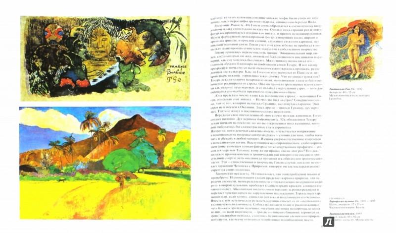 Иллюстрация 1 из 34 для Поль Гоген. 1948-1903. Сложный примитив - Инго Вальтер | Лабиринт - книги. Источник: Лабиринт