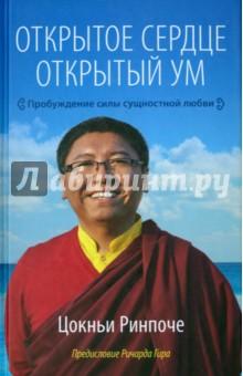 Открытое сердце. Открытый ум. Пробуждение силы сущностной любви йонге мингьюр ринпоче радостная мудрость принятие перемен и обретение свободы