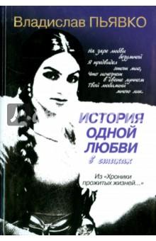 Пьявко Владислав Иванович » История одной любви в стихах