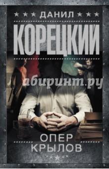Опер Крылов литературная москва 100 лет назад
