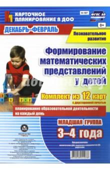 Познавательное развитие. Формирование математических представлений у детей. Мл. гр. ФГОС