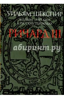 Ричард III. Великие трагедии в русских переводах браун елена ричард iii и его время