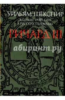 Ричард III. Великие трагедии в русских переводах ричард iii и битва при босворте