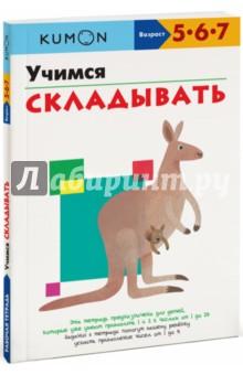 KUMON. Учимся складывать kumon книга учимся раскрашивать рабочая тетрадь kumon от 2 до 4 лет