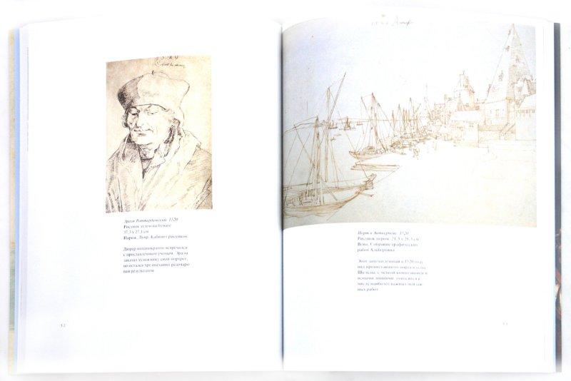 Иллюстрация 1 из 14 для Дюрер: Акварели и рисунки - Ян Бергер   Лабиринт - книги. Источник: Лабиринт