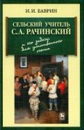 Сельский учитель С. А. Рачинский и его задачи для умственного счета
