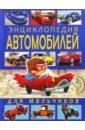 Энциклопедия автомобилей для мальчиков, Школьник Юрий Михайлович