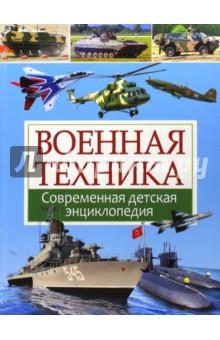 Военная техника. Современная детская энциклопедия шина bridgestone turanza er33 225 40 r18 88y
